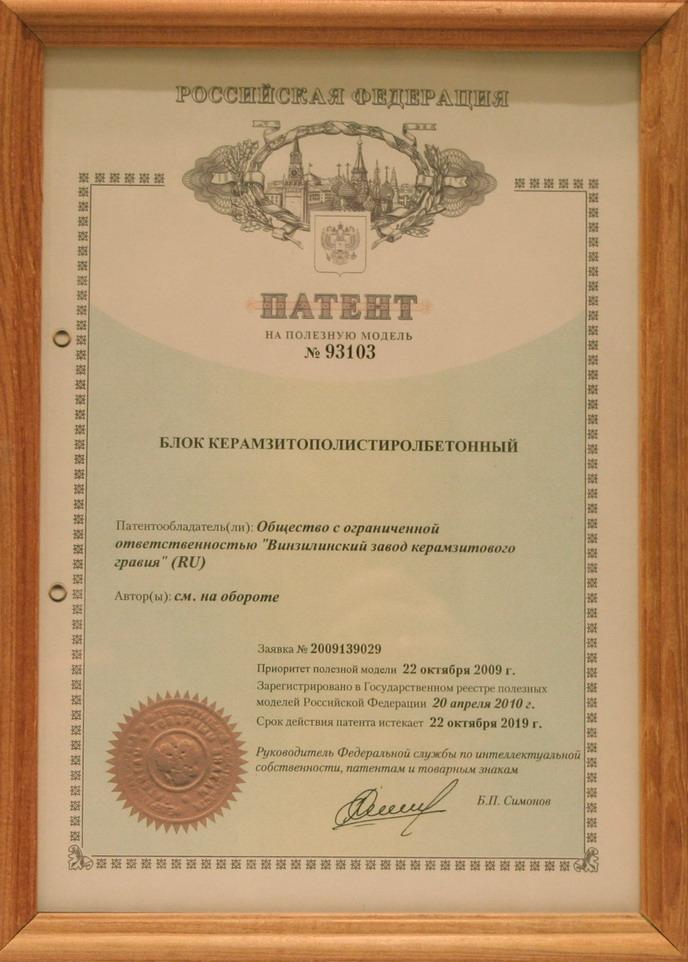 патент на строительные работы